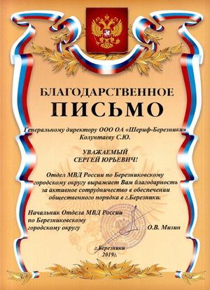 Благодарственное письмо отдела МВД России по Березниковскому городскому округу