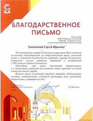 Благодарственное письмо главы города Соликамска
