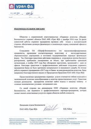 Рекомендательное письмо банка «Урал ФД»