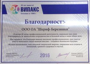 Благодарность компании «ВИПАКС»