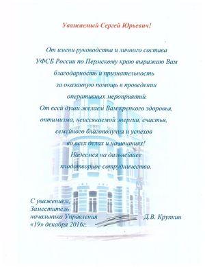 Благодарность УФСБ России по Пермскому краю