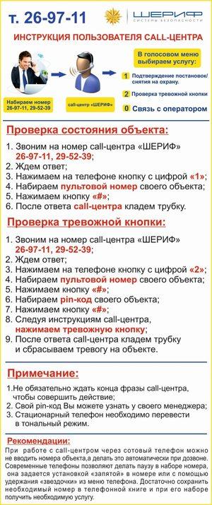 Инструкция пользователя Call-центра