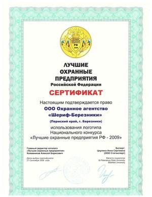 Лучшие охранные предприятия Российской Федерации. Сертификат.