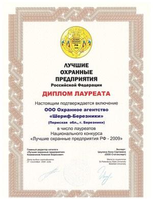 Лучшие охранные предприятия Российской Федерации. Диплом лауреата.