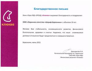 Благодарственное письмо банка «Урал ФД» БРЕНД «Клюква»