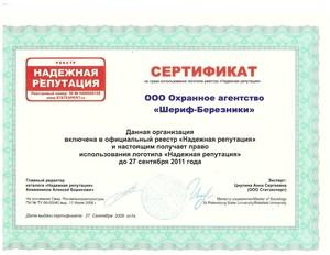 """Сертификат на право использования логотипа реестра """"Надежная репутация"""""""