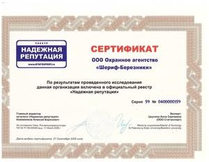 """Сертификат о включении в официальный реестр """"Надежная репутация"""""""