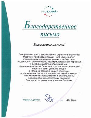 Благодарственное письмо публичного акционерного общества «Уралкалий»
