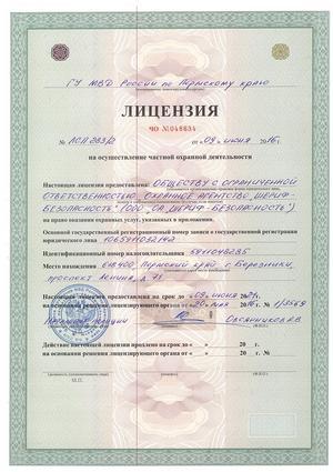 Лицензия ГУВД